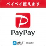 PayPay・origamiPay・LINEPay使えます!!